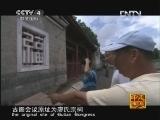 《走遍中国》20121013中国古镇(53)古田:红色圣地