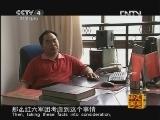 《走遍中国》20121014中国古镇(54)旧州:转折之城