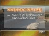 《百家讲坛》 清十二帝疑案之光绪(上)