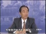 《百家讲坛》 清十二帝疑案之咸丰(上)