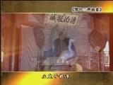 《百家讲坛》 清十二帝疑案之同治(上)