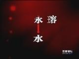 《百家讲坛》 刘心武揭秘红楼梦(十一) 北静王之谜