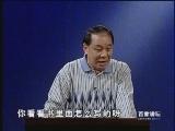 《百家讲坛》 刘心武揭秘红楼梦(十四) 秦可卿被告发之谜(上)