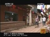 《走遍中国》20121021中国古镇(61)黑井镇:千年盐都