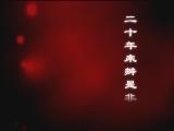《百家讲坛》 刘心武揭秘红楼梦(十七) 贾元春判词之谜