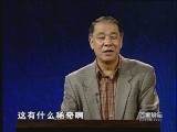 《百家讲坛》 刘心武揭秘红楼梦(一) 刘心武谈红学(下)