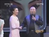 《跟我学》 20121022 常秋月教唱京剧