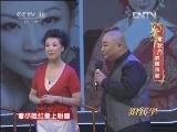 《跟我学》 20121023 常秋月教唱京剧