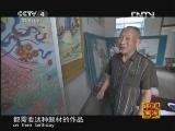 《走遍中国》20121023中国古镇(63)重阳镇:九九之源