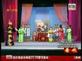《杨九妹取金刀》第四场 寇准报信 看戏 - 厦门卫视 00:05:36