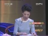 《跟我学》 20121027 常秋月教唱京剧