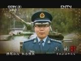 《防务新观察》 20121027 美日夺岛军演取消之谜