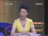 《跟我学》 20121028 常秋月教唱京剧