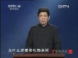 《百家讲坛(亚洲版)》 20121105 彭林说礼(七) 做客的讲究