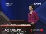 《百家讲坛(亚洲版)》 20121108 纳兰心事有谁知(二)多情自古原多病