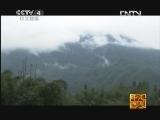 《走遍中国》20121118中国古镇(89)大同镇:一竹独秀