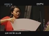《解码本能Ⅱ》扇形减肥法 下集 00:23:12