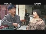 《身边的感动》 20121122 老郭的向阳幸福院(中)