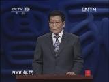 《百家讲坛》 20121122 郝万山说健康(七)究竟什么是五行