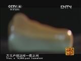 《走遍中国》20121123中国古镇(94)山口镇:石乡传奇
