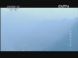 《时代写真》 20121123 寻踪米仓古道(上) 向雪山出发