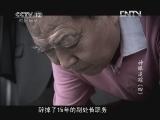 《见证》 20121125 神眼追踪(四)