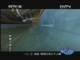 智慧子弹车 5 消失的事件 银河剧场 20121126