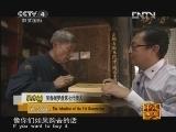 《走遍中国》20121126中国古镇(96)万安镇-盘中乾坤