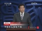 《百家讲坛》 20121126 郝万山说健康 (十一) 经络的奥秘