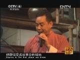 《走遍中国》20121127中国古镇(97)走马镇:故事之乡