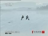 《百家讲坛(亚洲版)》 20121129 纳兰心事有谁知(三)一生一代一双人