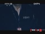 《科技人生》 20121202 中国法医系列-王德明
