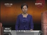 [法律讲堂(文史版)]苏东坡入狱(三)·不招也得招(20121205)