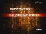 百家讲坛经典 《正说清朝二十四臣》(八)和珅的用人之道(上)