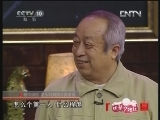 《欢聚夕阳红》 20121209 老李头和他的天价明信片