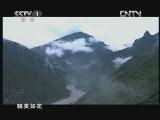 《中华民族》20121218 走进甘孜 第二集 美丽丹巴