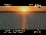 [城市1对1]魅力民族风内蒙古·莫力达瓦-台湾·乌来(20121202)
