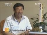 [农广天地]蜂胶生产技术(20121220)
