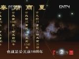 《百家讲坛》 20121221 国号(三) 商—从凡鸟到神鸟
