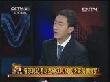 [今日关注]普京见记者尽显硬汉风 俄能否实现强国梦?(20121221)