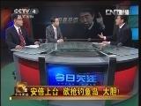 [今日关注]安倍上台 欲抢钓鱼岛 大胆!(20121217)