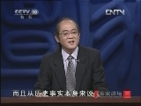 《百家讲坛》 20121225 国号(七)新—始作俑者