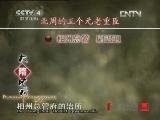 《百家讲坛(亚洲版)》 20121228 大隋风云——上部(八)三方叛乱