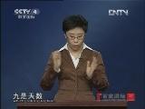 《百家讲坛(亚洲版)》 20130101 大隋风云-上部(十)建立大隋