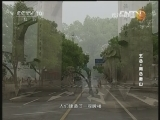 《地理中国》 20130102 五岳·南岳衡山