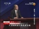 《百家讲坛》 20130102 国号15·大清—化被动为主动