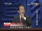 《百家讲坛》 20130106 大故宫(第三部)4 皇家外戚