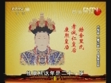 《百家讲坛》 20130108 大故宫(第三部)6 理亲王府