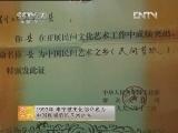 [农广天地]丰宁满族剪纸制作工艺(20130111)
