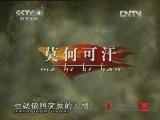 《百家讲坛(亚洲版)》 20130111 大隋风云——上部(十八) 计杀大义
